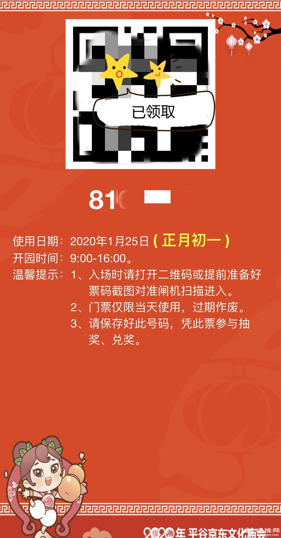 2020平谷区京东文化庙会免费门票抢票入口