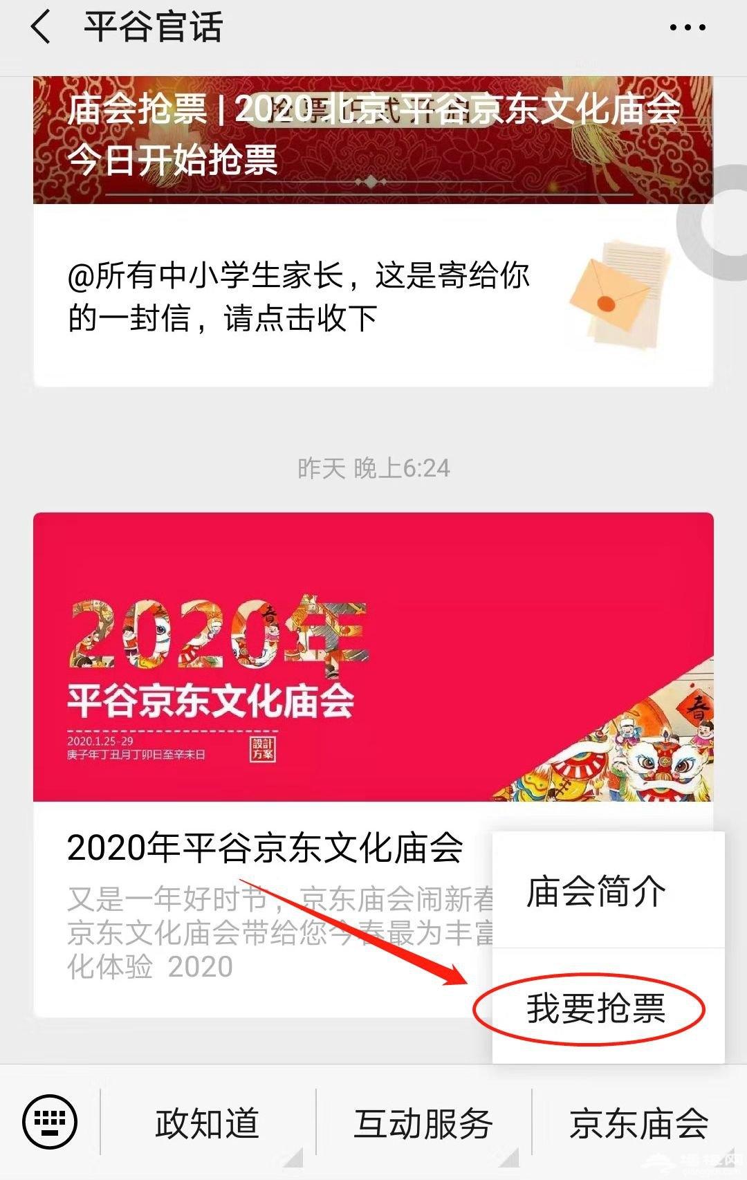 2020平谷京东文化庙会门票免费抢票(抢票时间+抢票流程+活动内容)[墙根网]