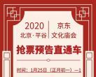2020平谷京东文化庙会门票免费抢票(抢票时间+抢票流程+活动内容)