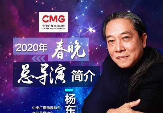 2020央视春晚14日带妆彩排(时间+地点+看点)