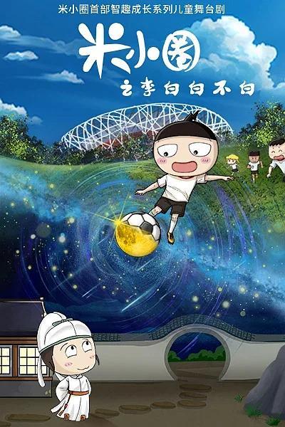 【现场取票】2.4-9 | 北京9剧场 | 米小圈首部智趣儿童成长舞台剧《米小圈之李白白不白》