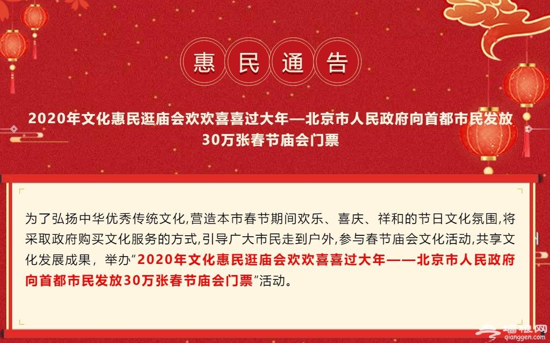 2020年北京30萬張春節廟會門票免費搶票指南(時間+入口+數量)