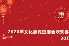 2020北京30万张庙会门票抢票时间(开始时间+结束时间)
