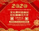 30万张春节庙会门票!北京市政府向市民发放十大庙会门票