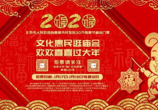 2020北京30万张春节庙会门票免费发放公告原文