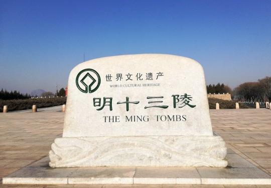 2020北京明十三陵春节庙会时间(开始时间+结束时间)