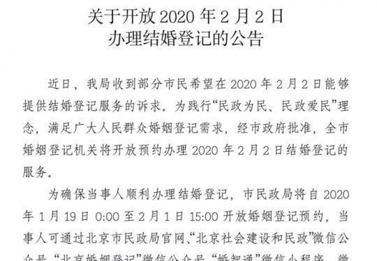 北京市民政局开放2月2日(星期天)结婚登记办理