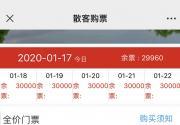 2020春节北京大观园庙会门票网上购买入口(微信端)