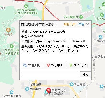 1月15日至1月31日首汽机动车检测场暂停车辆年检及新车登记业务