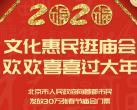 文旅北京2020庙会抢票几点?附入口及各大庙会介绍