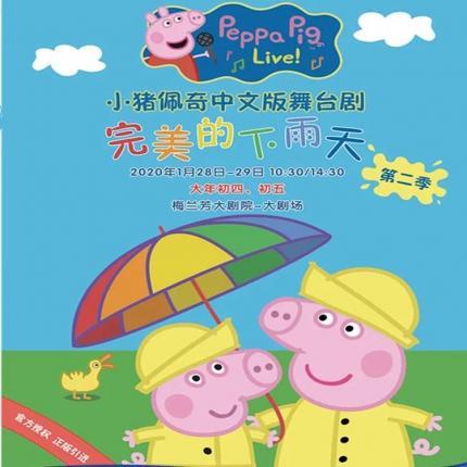 【实体票包邮】1.28/29 | 梅兰芳大剧院- | 2020英国正版引进《小猪佩奇舞台剧-完美的下雨天》中文版