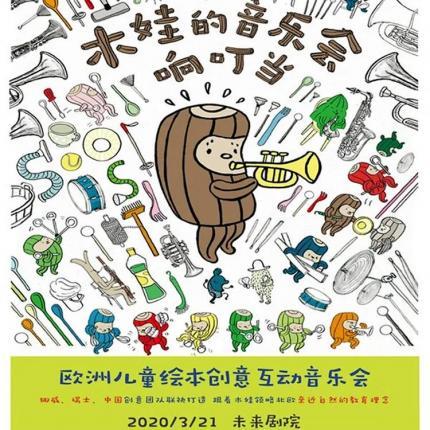 【预售实体票】3.21 | 未来剧院 | 欧洲儿童绘本创意互动音乐会《木娃的音乐会响叮当》