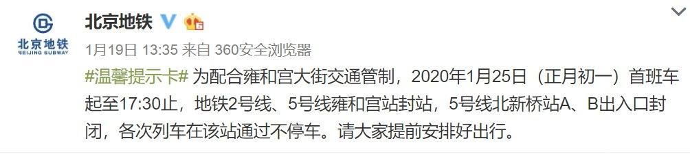 2020年1月25日大年初一北京地铁2号线、5号线雍和宫站临时封站