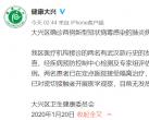 北京大興確診兩例新型冠狀病毒感染的肺炎病例