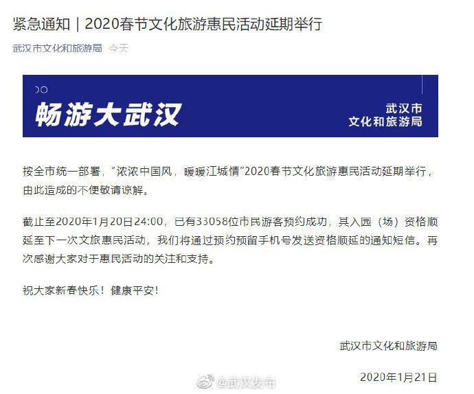 武汉归元寺春节期间暂不开放,网上预订门票将及时退款[墙根网]