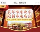 北京逛庙会购票更方便!美团携手地坛、龙潭两大庙会实现手机预约售票