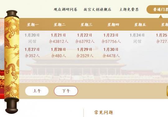 2020春节故宫门票购买指南(附购票入口)