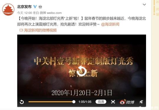 2020春节北京中关村壹号灯光秀时间地点及交通指南