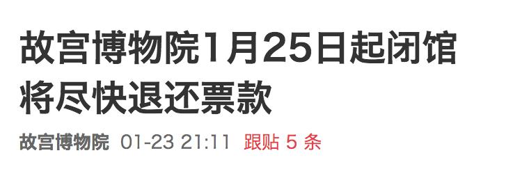 故宫博物院1月25日起闭馆 将尽快退还票款