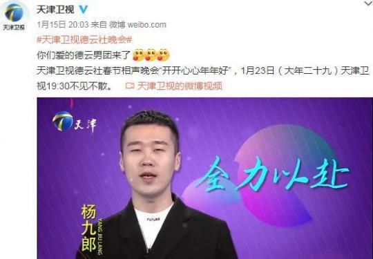 2020天津卫视德云社相声春晚直播地址官网 播出频道平台在哪看