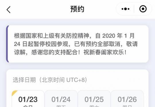 24日起清华北大暂停校园参观 已有预约全部取消