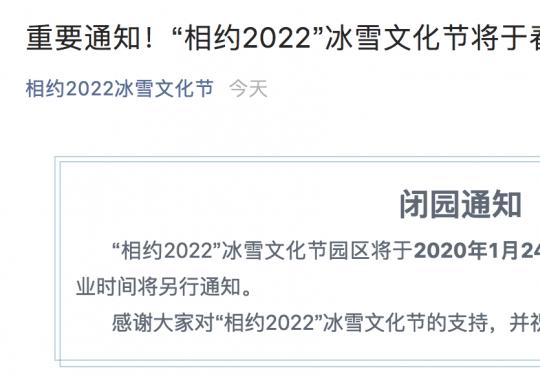 """""""相約2022""""冰雪文化節將于春節期間暫停營業"""