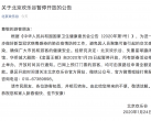 关于北京欢乐谷暂停开放的公告