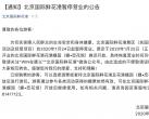 【通知】北京国际鲜花港暂停营业的公告