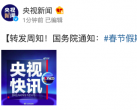 国务院发布通知:春节假期延长到2月2日