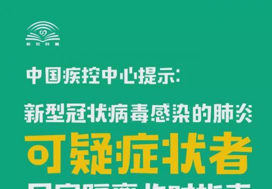 中国疾控中心提示:可疑症状者居家隔离怎么做?