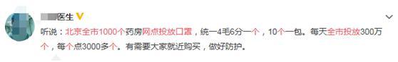 北京1000个药房每天投放300万个口罩?假的![墙根网]