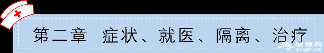 北京协和新型冠状病毒肺炎防护手册全文(附pdf下载)[墙根网]