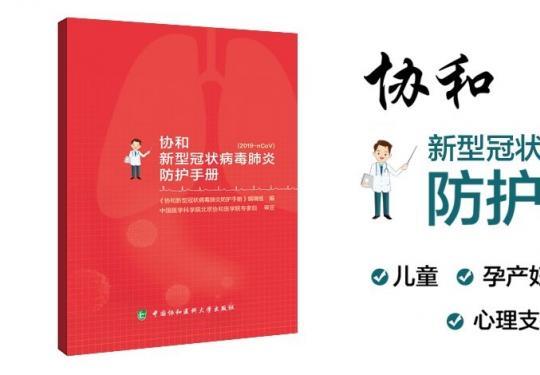 北京协和新型冠状病毒肺炎防护手册全文(附pdf下载)