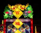 万盏花灯点亮元宵夜,北京多家公园推出网上看灯