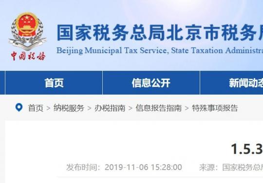 肺炎疫情期间北京中小微企业停业登记程序+材料+条件