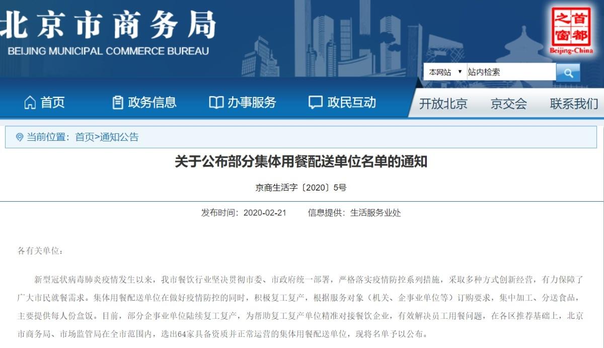 北京公布部分集体用餐配送单位,共64家[墙根网]