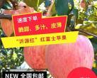 """【邮政包邮】""""沂源红""""红富士苹果5斤、9斤,脆甜、汁多、皮薄(代村民谢谢大家)"""