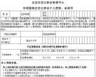 北京申请提取住房公积金个人授权、承诺书