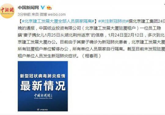 北京建工发展大厦全部人员居家隔离