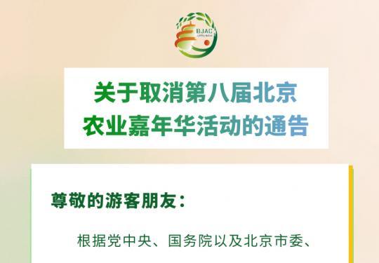 关于取消2020第八届北京农业嘉年华的通告