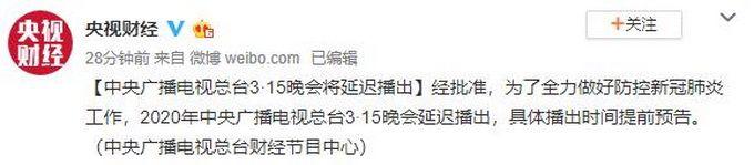 官方:中央广播电视总台3·15晚会将延迟播出