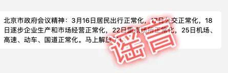 网传3月16日北京居民出行正常化?两周后全面复工?均是谣言!