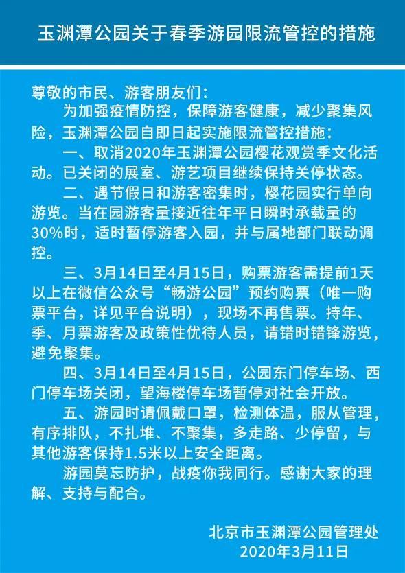 2020北京玉渊潭公园樱花节取消!3月中旬起需提前一天预约购票[墙根网]