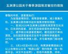 2020北京玉渊潭公园樱花节取消!3月中旬起需提前一天预约购票