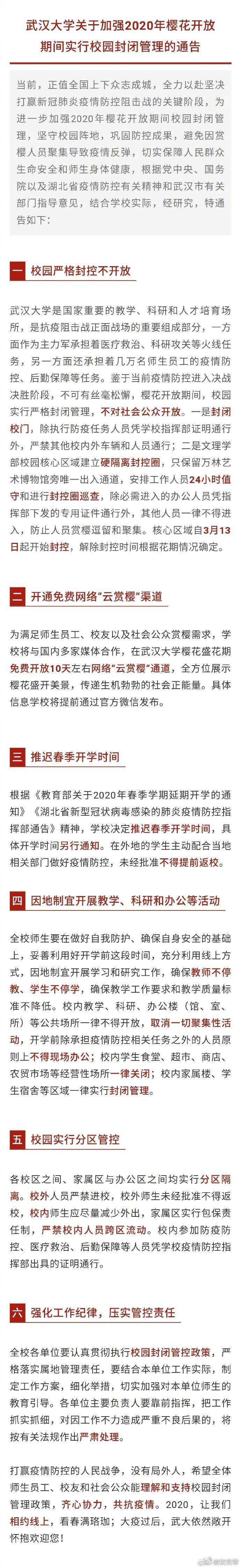 武大樱花开放期间校园政策:不对社会公众开放,今年云赏樱![墙根网]