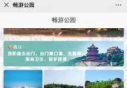 2020北京玉淵潭公園門票預約指南(附購票入口)