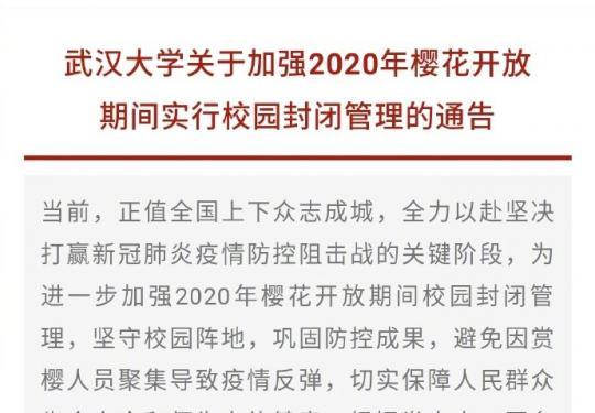 武大樱花开放期间校园政策:不对社会公众开放,今年云赏樱!