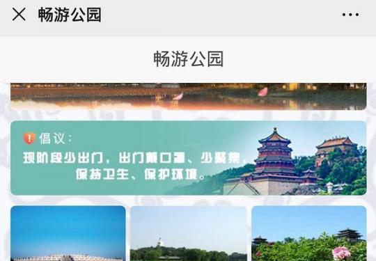 2020北京玉渊潭公园门票预约指南(附购票入口)