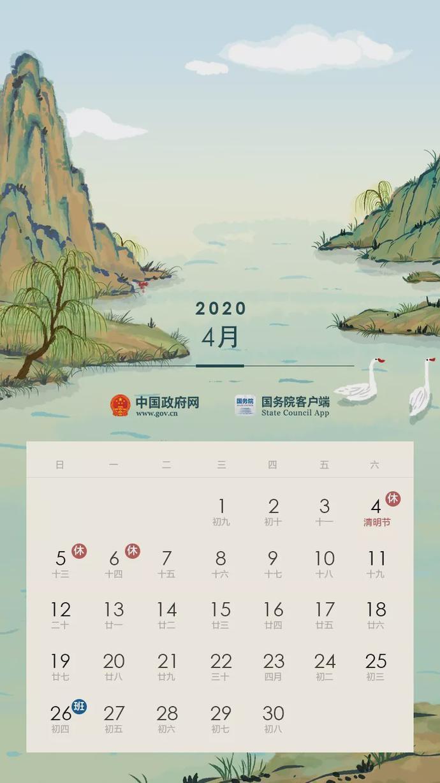 端午节、国庆节等放假安排公布:劳动节放5天[墙根网]