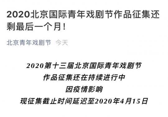 2020北京国际青年戏剧节作品征集延期至4月中旬